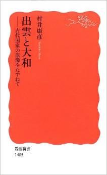 村井康彦『出雲と大和――古代国家の原像をたずねて』 - 大和の三輪山に出雲の神がいる謎のキャプチャー