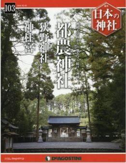 『日本の神社全国版(103) 2016年 2/2 号 [雑誌]』 - 神武天皇ゆかりの地を守り続ける神威のキャプチャー