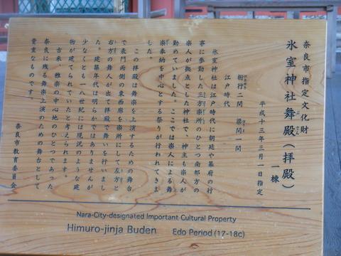 氷室神社(奈良)舞殿(拝殿)の説明板