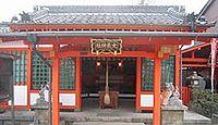 大歳社(住吉大社) - 稲の収穫の神は大阪商人にとって集金の神へ、初辰まいりの最後