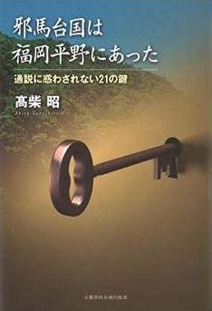 高柴昭『邪馬台国は福岡平野にあった 通説に惑わされない21の鍵』 - 科学的思考による結論とは?のキャプチャー