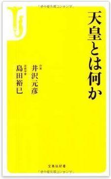 井沢元彦、島田裕巳『天皇とは何か (宝島社新書)』 - 素朴ながら難しい問いへの対談のキャプチャー