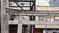 大宮姫命稲荷神社 京都府京都市上京区主税町