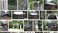 安福河伯神社の御朱印