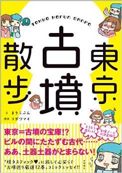 まりこふん、ヨザワマイ『東京古墳散歩』 - ゆるーく楽しく古墳散歩してきました!のキャプチャー