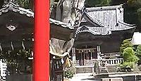 伊古奈比咩命神社 静岡県下田市白浜のキャプチャー
