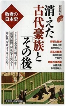歴史REAL編集部編『敗者の日本史 消えた古代豪族と「その後」』 - 迫真のレポートのキャプチャー