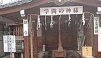 文子天満宮 - 乳母・文子が道真の宣託受ける、北野天満宮の前身、天神信仰発祥の神社