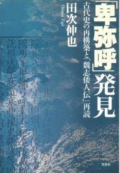 田次伸也『「卑弥呼」発見 古代史の再構築と「魏志倭人伝」再読』 - 現代の科学的視野に立ちのキャプチャー