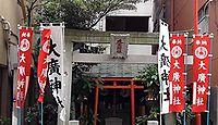 大廣神社 東京都中央区日本橋浜町