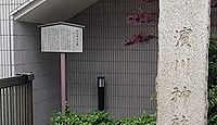 浜川神社 東京都品川区南大井のキャプチャー