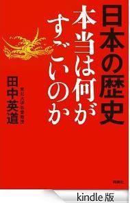 田中英道『日本の歴史 本当は何がすごいのか』 - 日本人が昔から持っている情緒性や芸術性、和の精神のキャプチャー