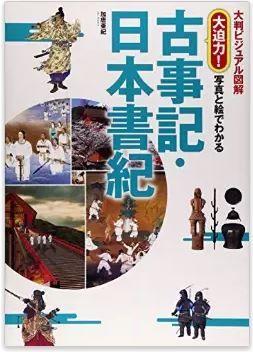 加唐亜紀『大判ビジュアル図解 大迫力! 写真と絵でわかる古事記・日本書紀』のキャプチャー