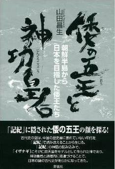 山田昌生『倭の五王と神功皇后: 朝鮮半島から日本を目指した倭王たち』のキャプチャー