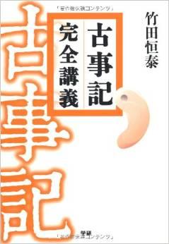 竹田恒泰『古事記完全講義』 - 古事記全文をライブで講義した伝説の講演を書籍化のキャプチャー