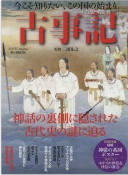 三浦佑之『今こそ知りたい、この国の始まり 古事記 (アサヒオリジナル)』のキャプチャー