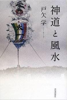 戸矢学『神道と風水』 - 風水から神道の本質に迫る、仏教伝来以前の神道の姿のキャプチャー