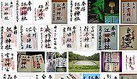 江田神社(宮崎市)の御朱印
