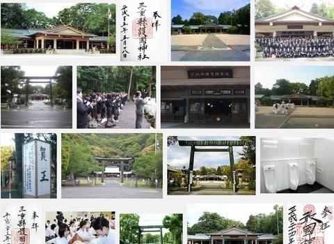 三重県護国神社 三重県津市広明町のキャプチャー