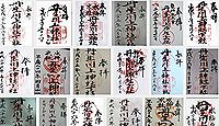 丹生川上神社下社の御朱印