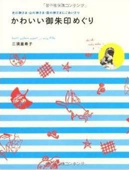 三須亜希子『かわいい御朱印めぐり』 - 「かわいい御朱印」めぐりの旅を紹介のキャプチャー