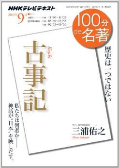 三浦佑之『古事記(100分 de 名著) ムック』 - 日本の成り立ちや文化的特性を探るのキャプチャー
