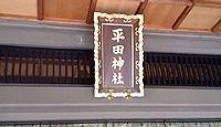 菊名神社 神奈川県横浜市港北区菊名