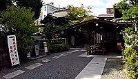菅原院天満宮神社 - 道真生誕の地の伝承地の一つ、「菅公御産湯の井」や癌封じの神