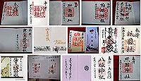 八坂神社(鹿児島市)の御朱印