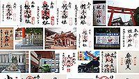 柳原蛭子神社 兵庫県神戸市兵庫区西柳原町の御朱印