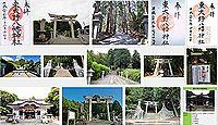 東大野八幡神社の御朱印
