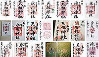 氷川神社 東京都板橋区東新町の御朱印