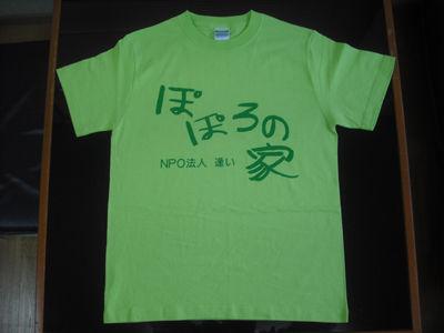ぽぽろの家 Tシャツ