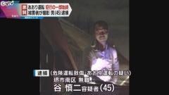 あおり運転 恐怖の一部始終 被害者「殺されると思った」 45歳の男を逮捕/大阪・堺市