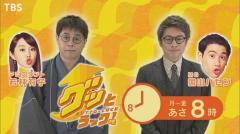 『グッとラック!』来年3月打ち切り報道! 9月から新レギュラーの田村淳、橋下徹、フワちゃんらには「失礼以外の何物でもない」!?