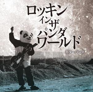 pandaworld_j