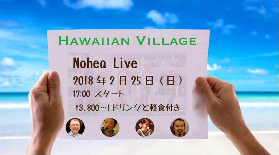 nohea2018