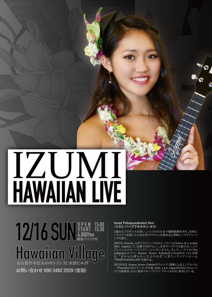 IZUMI20181216