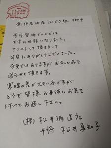 12月松の寿松井真知子さん