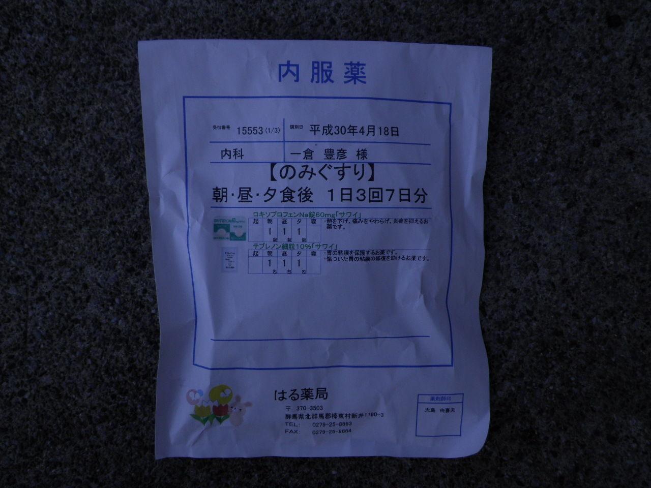 R0019782