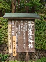茶道美術館