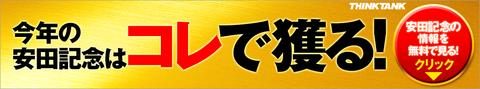 シンクタンク:安田記念1080_200