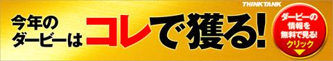 シンクタンク:日本ダービー1080_200