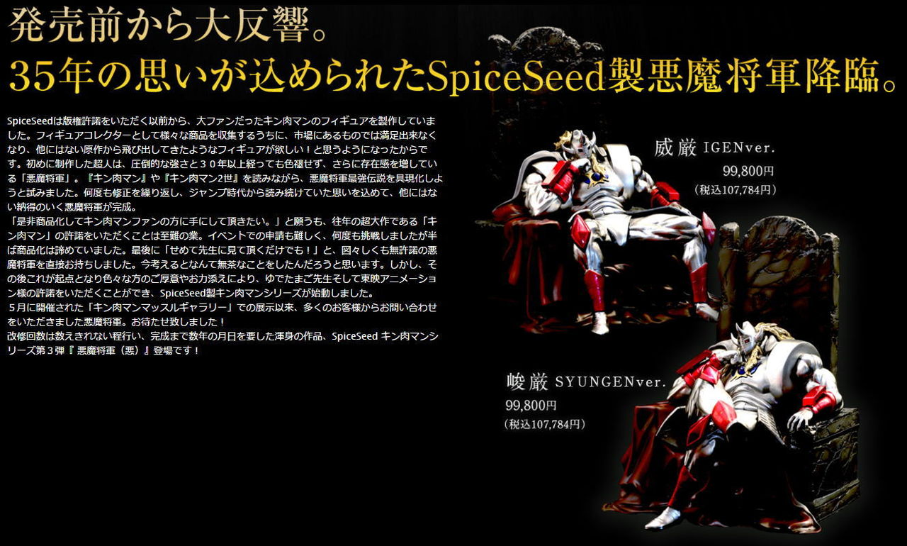 SpiceSeed 悪魔将軍 威厳と峻厳...