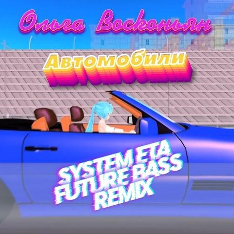 automobiles-futurebass