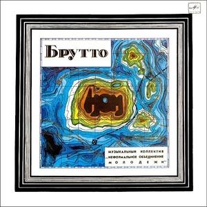 Брутто