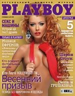 playboy-hollywoodfm
