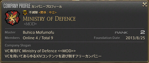 Ministry of Defence  活動メンバー募集!