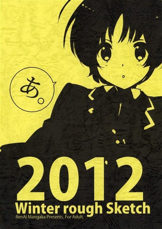 2012 Winter Rough Sketch (中二病でも恋がしたい!)018