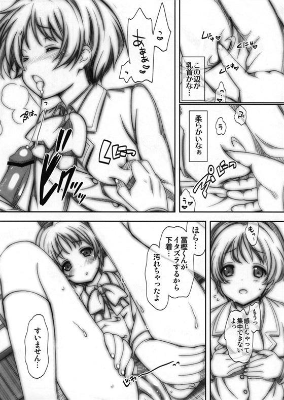 2012 Winter Rough Sketch (中二病でも恋がしたい!)011